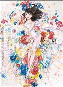 A Bouquet of a Thousand Flowers: Art of Senbon Umishima TPB