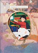 Daydream: The Art of Ukumo Uiti TPB
