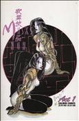 Kabuki: Masks of the Noh #1 Variation A